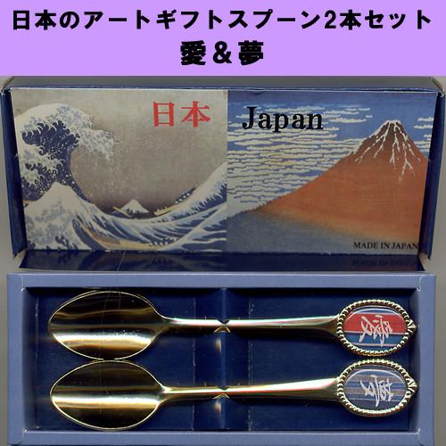 日本のアートギフトスプーン愛と夢