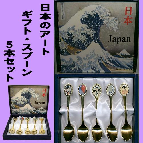 日本のアートギフトスプーン 5本セット