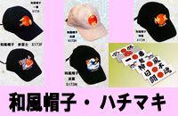 帽子・鉢巻