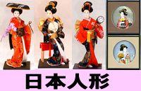 美人日本人形