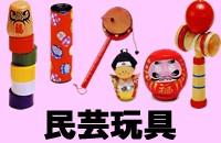 日本の民芸玩具