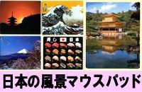 日本の風景入りマウスパッド