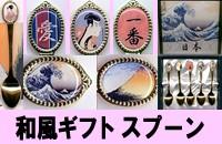 日本の文化が伝わる和風ギフトスプーン