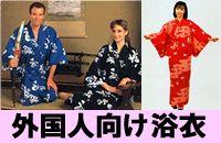 外国人向けの浴衣