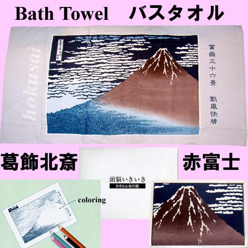 和風柄バスタオル 赤富士