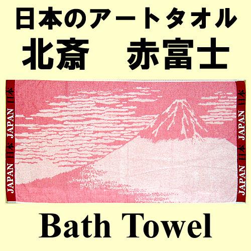日本のアートタオル 葛飾北斎 赤富士