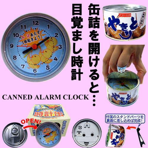 目覚まし時計の缶詰・やきとり缶時計