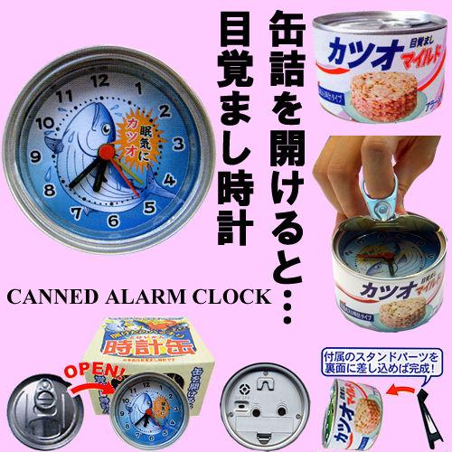 目覚まし時計の缶詰・カツオ・フレーク缶時計