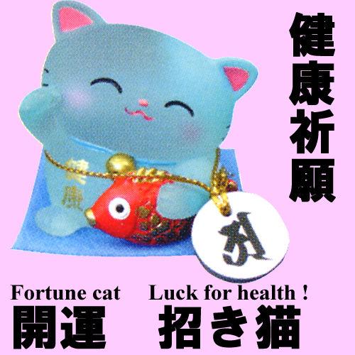 開運 招き猫 健康運向上のお守り