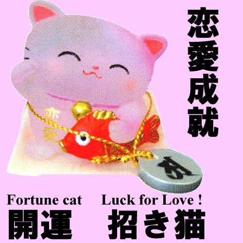 開運 招き猫 恋愛運向上のお守り