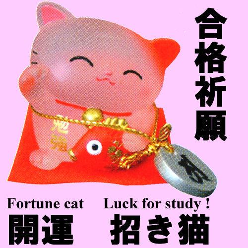 開運 招き猫 勉強運向上のお守り