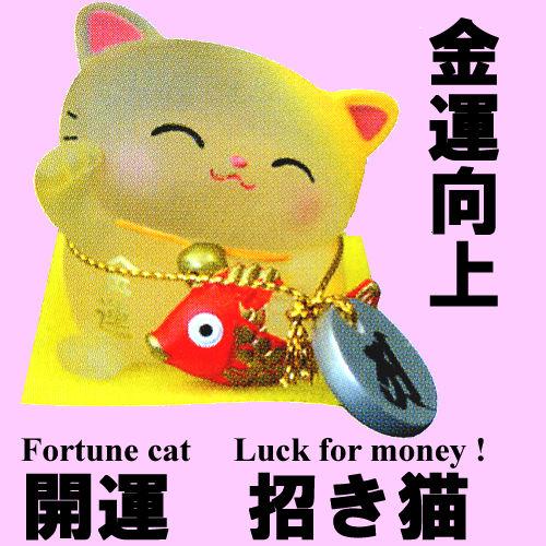 開運 招き猫 金運向上のお守り