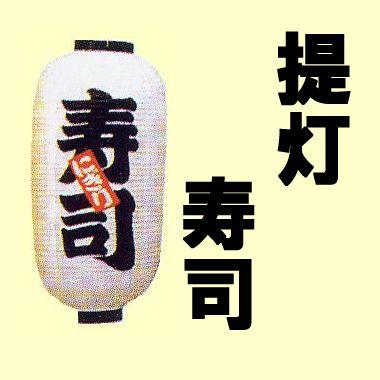 寿司 提灯(ちょうちん)
