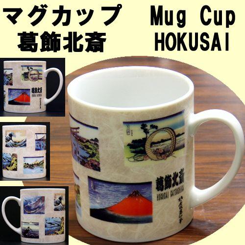 葛飾北斎版画柄のマグカップ