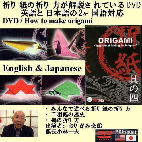 折り紙DVD