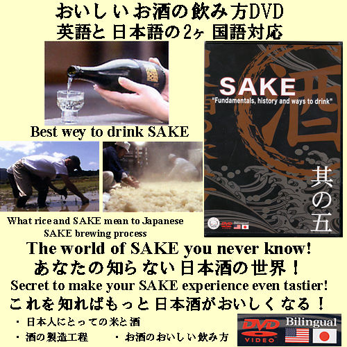 日本酒DVD