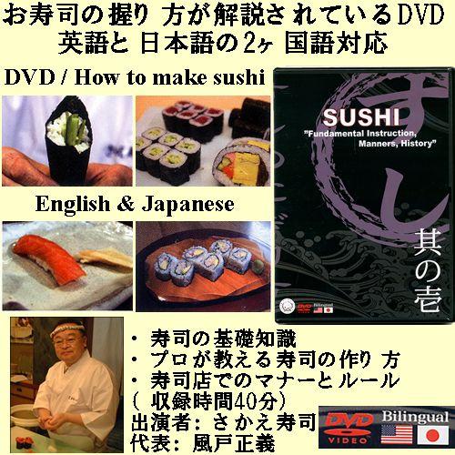 お寿司のDVD