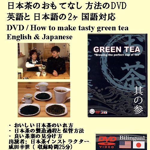 日本茶DVD