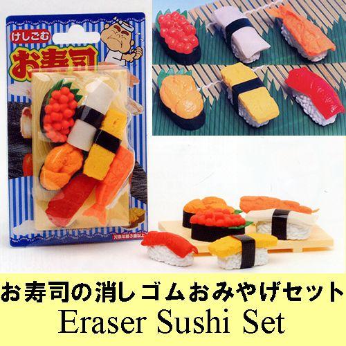 お寿司の消しゴムおみやげセット