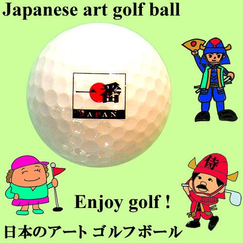 日本のアートゴルフボール 一番