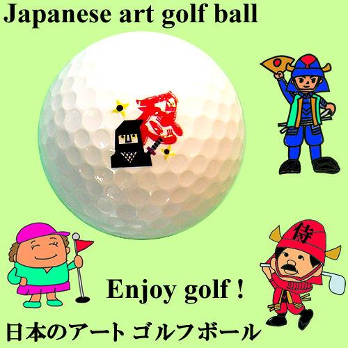 日本のアートゴルフボール 忍者