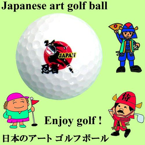 日本のアートゴルフボール 日の丸 忍者
