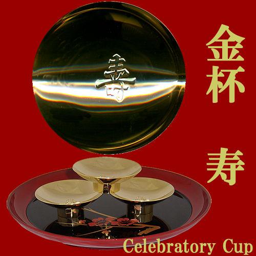 勝利を祝う金杯