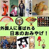 外国人が喜ぶ日本のおみやげ