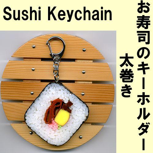 本物そっくり お寿司キーホルダー太巻き