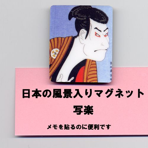 Japanese Magnet :  magnet japanese sumo asian inspired