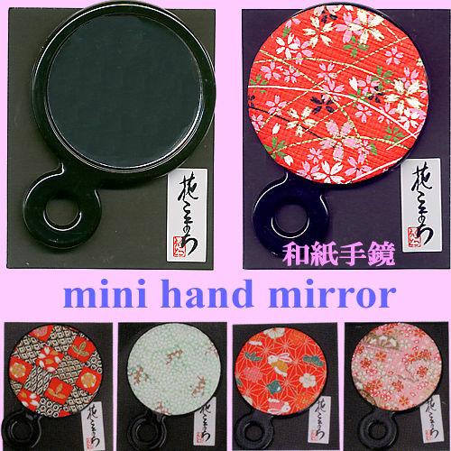 民芸 和紙 ミニ手鏡