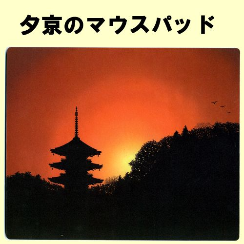 京の夕暮れ