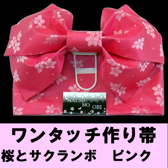 ワンタッチ 作り帯 桜とサクランボ ピンク