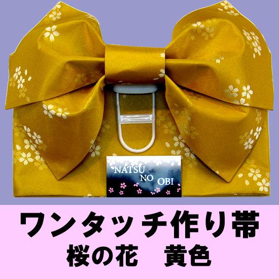 ワンタッチ 作り帯 桜の花 黄色