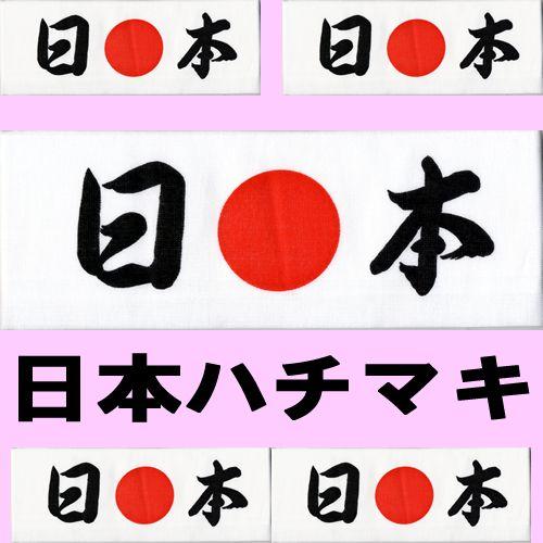 日本の鉢巻