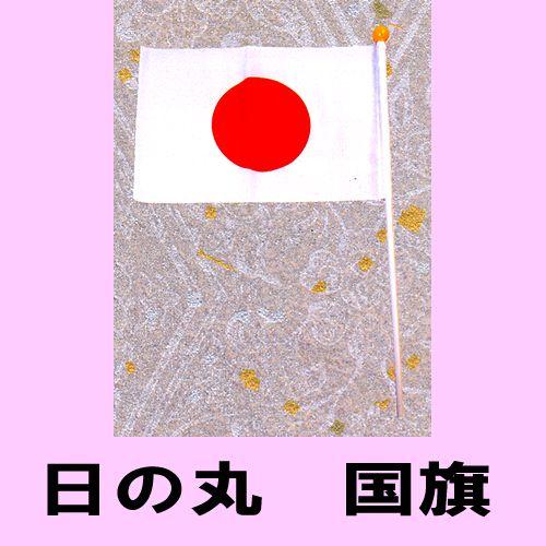 ハンディーサイズの日本国旗