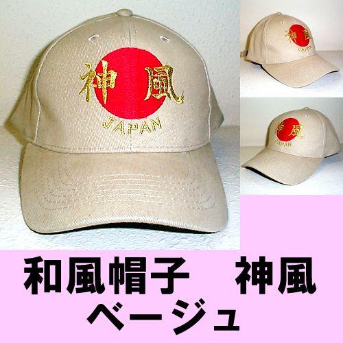 神風の帽子