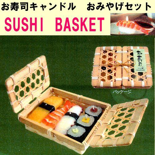 お寿司のキャンドルおみやげセット