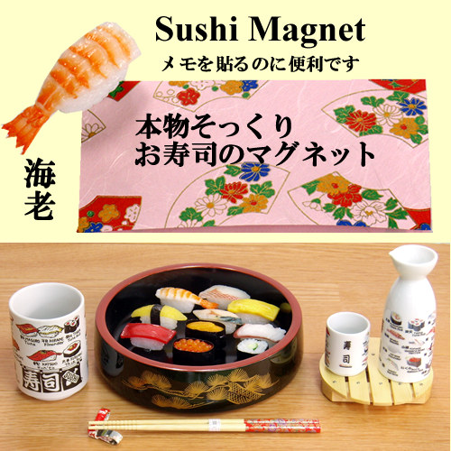本物そっくり寿司マグネット
