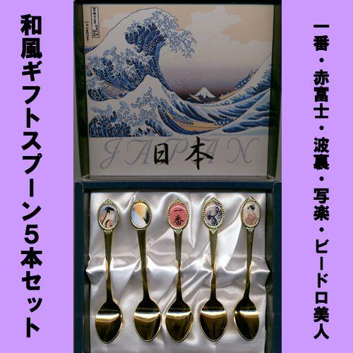 和風ギフトスプーン 5本セット漢字・浮世絵・版画