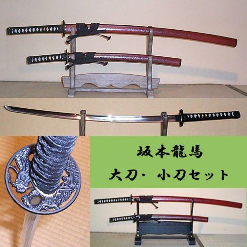 坂本龍馬の刀