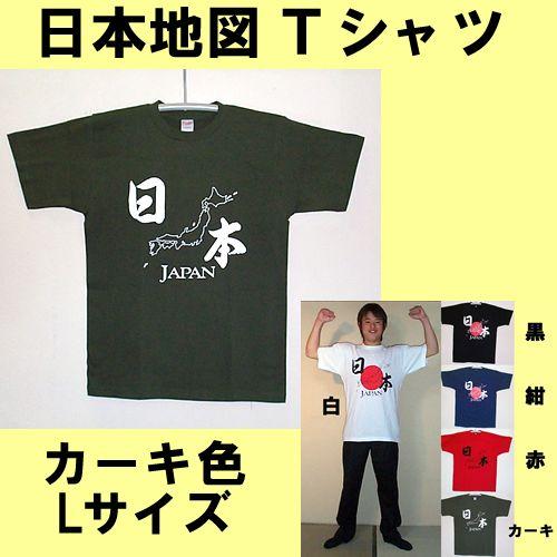 Tシャツ日本地図