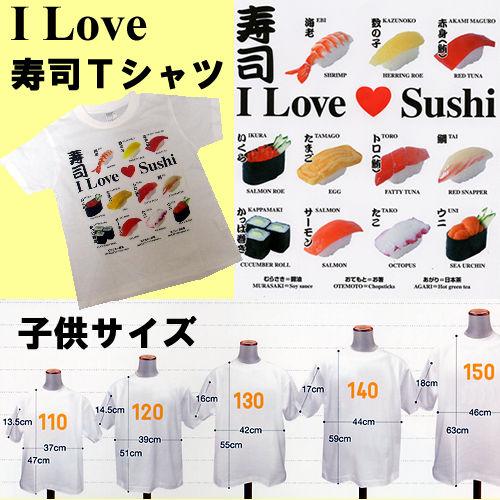 アイラブ寿司Tシャツ子供用サイズ