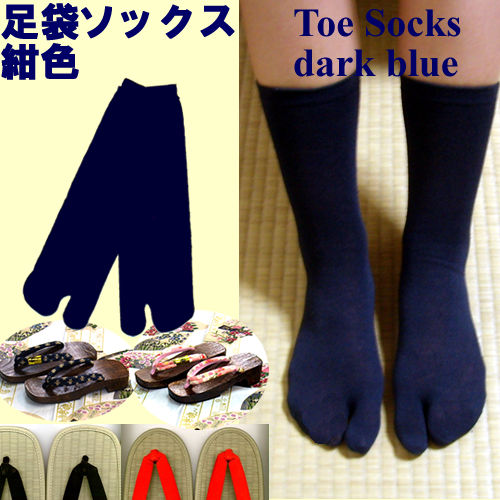 鼻緒ずれ(靴擦れ?)防止に足袋ソックス