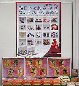 日本のおみやげコンテスト