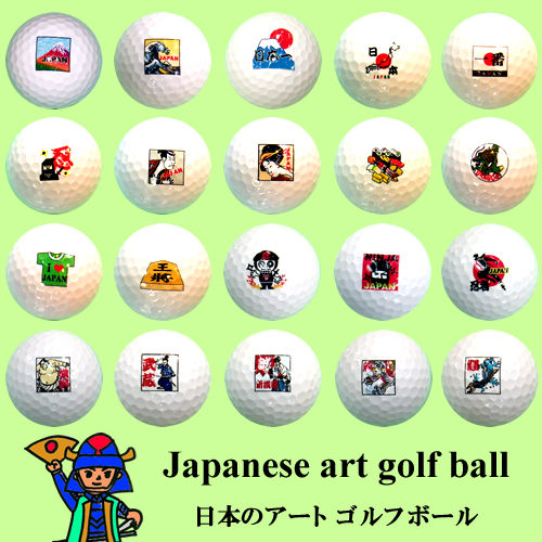 日本のおみやげコンテストオーストラリア賞!日本のアートゴルフボール
