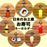 お寿司のキーホルダー