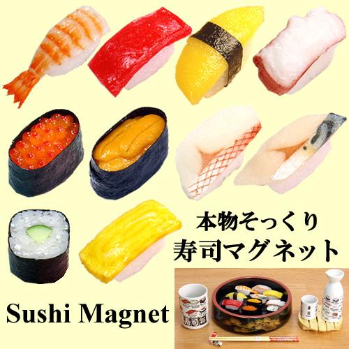 本物そっくりお寿司のマグネット