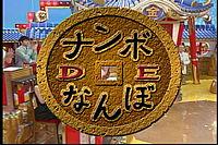 関西テレビ放送 ナンボDEなんぼ