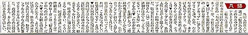 京都新聞 凡語